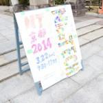 NT京都 2014見学してきました
